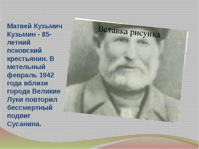 Матвей Кузьмич Кузьмин - 85-летний псковский крестьянин. В метельный февраль...