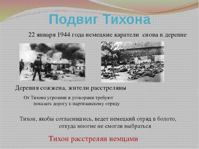 Подвиг Тихона 22 января 1944 года немецкие каратели снова в деревне Деревня с...
