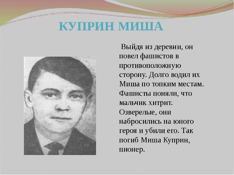 КУПРИН МИША  Выйдя из деревни, он повел фашистов в противоположную сторо...