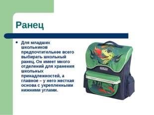 Ранец Для младших школьников предпочтительнее всего выбирать школьный ранец.