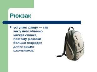 Рюкзак уступает ранцу — так как у него обычно мягкая спинка, поэтому рюкзаки