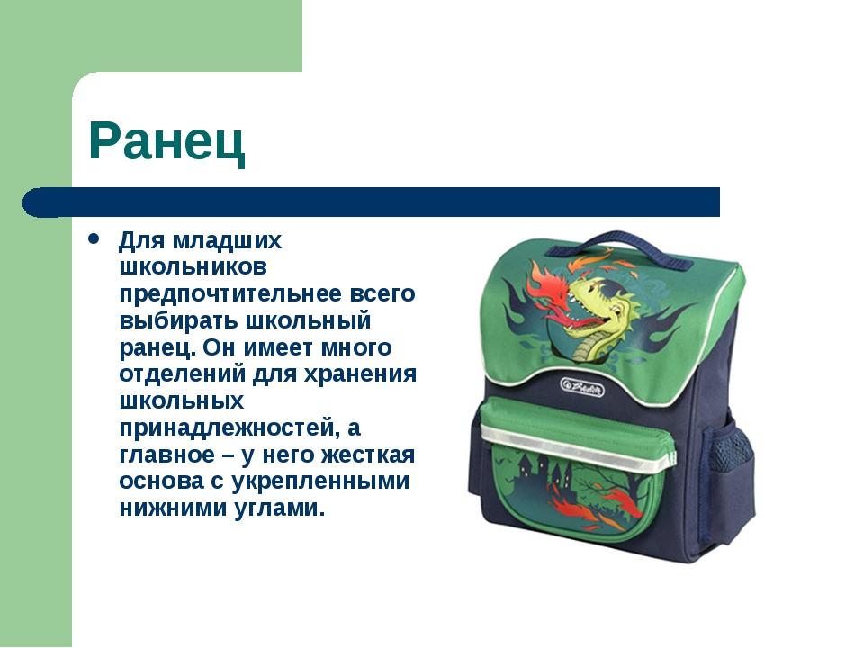 Ранец Для младших школьников предпочтительнее всего выбирать школьный ранец....