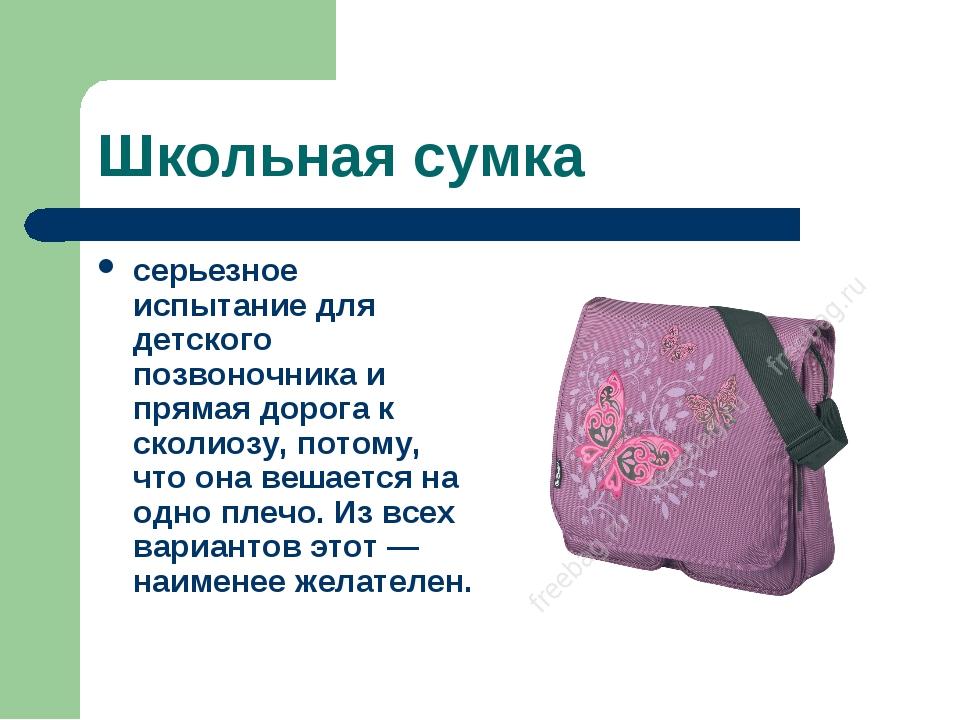 Школьная сумка серьезное испытание для детского позвоночника и прямая дорога...