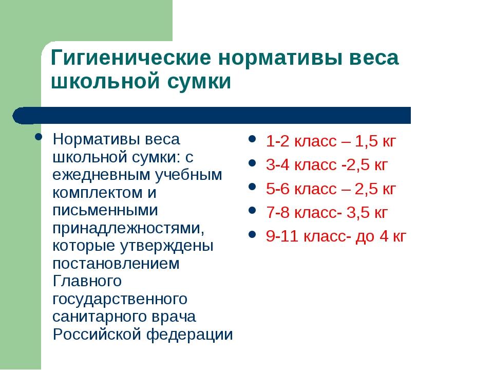 Гигиенические нормативы веса школьной сумки Нормативы веса школьной сумки: с...