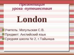 Презентация урока -путешествия Учитель: Могульская С.В. Предмет: Английский я