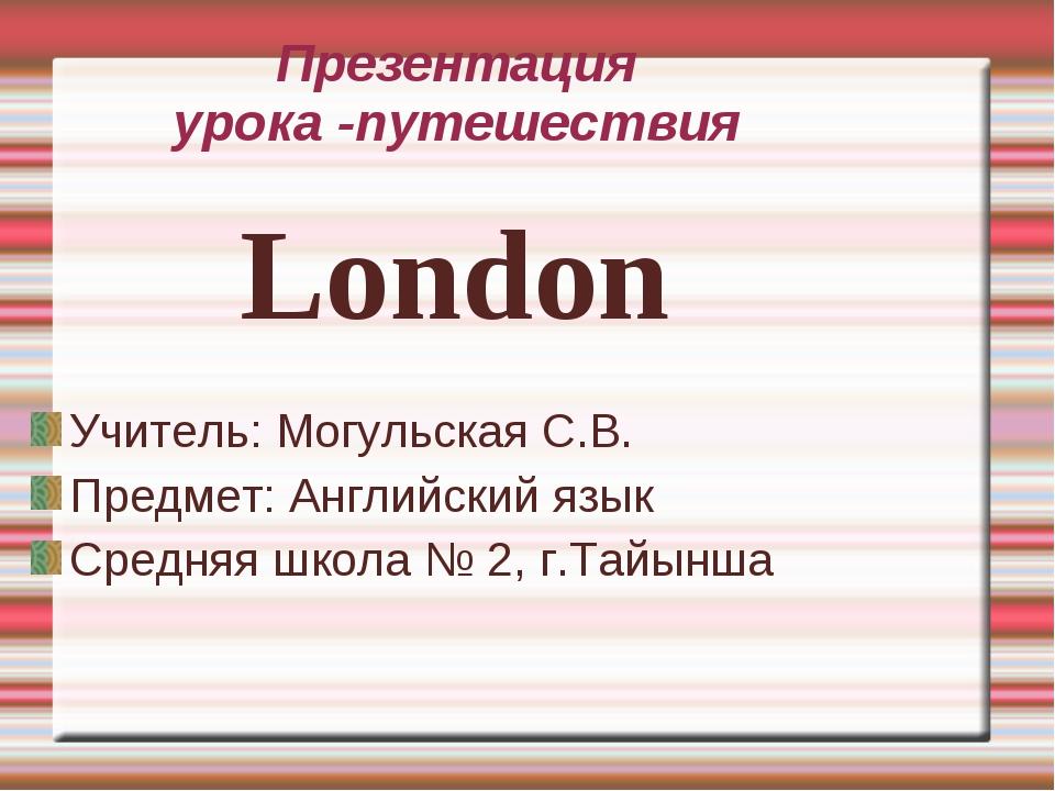Презентация урока -путешествия Учитель: Могульская С.В. Предмет: Английский я...