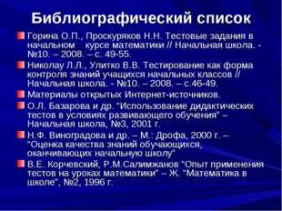 Библиографический список Горина О.П., Проскуряков Н.Н. Тестовые задания в нач