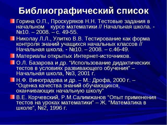 Библиографический список Горина О.П., Проскуряков Н.Н. Тестовые задания в нач...