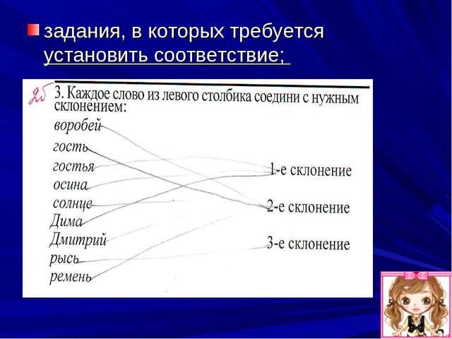 задания, в которых требуется установить соответствие;