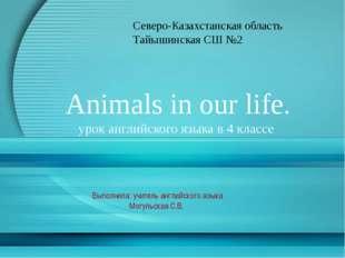 Animals in our life. урок английского языка в 4 классе Северо-Казахстанская