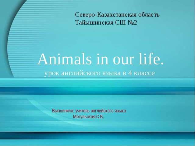 Animals in our life. урок английского языка в 4 классе Северо-Казахстанская...