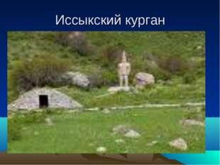 Иссыкский курган