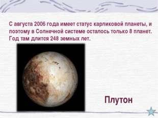 С августа 2006 года имеет статус карликовой планеты, и поэтому в Солнечной си