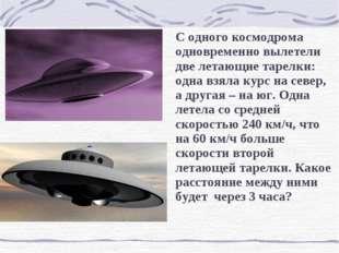 С одного космодрома одновременно вылетели две летающие тарелки: одна взяла к