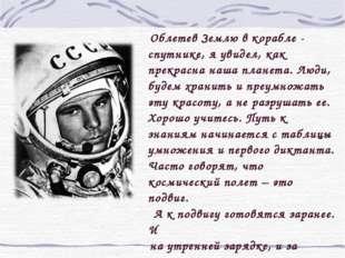 Облетев Землю в корабле - спутнике, я увидел, как прекрасна наша планета. Лю
