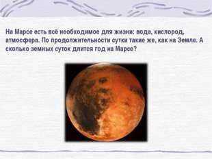 На Марсе есть всё необходимое для жизни: вода, кислород, атмосфера. По продол