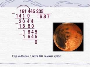 161 445 235 6 0 1 4 1 4 0 2 4 8 5 0 7 8 8 1 4 6 1 5 4 6 1 0 Год на Марсе дли
