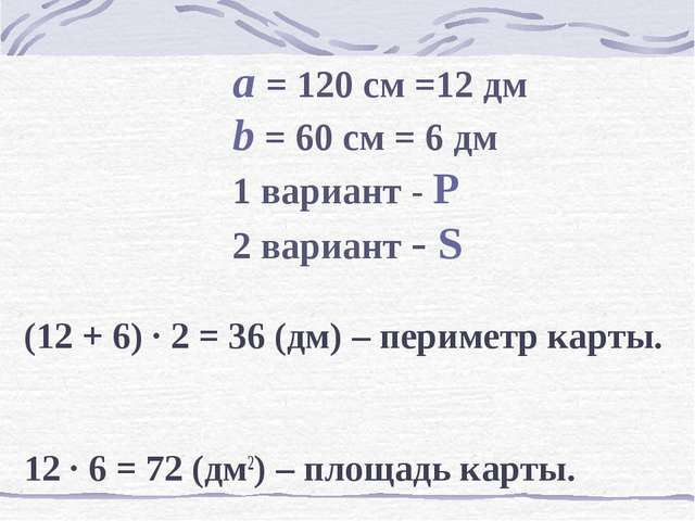 a = 120 см =12 дм b = 60 см = 6 дм 1 вариант - Р 2 вариант - S (12 +...