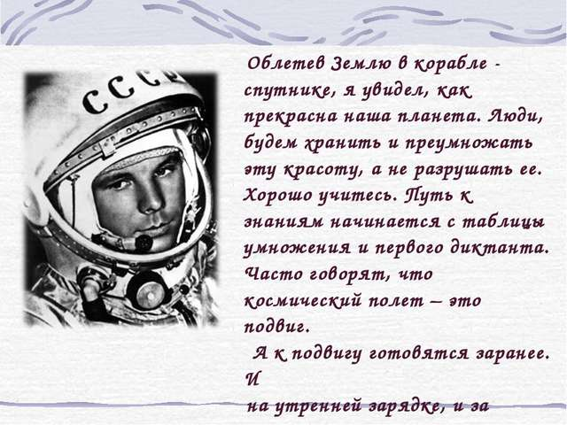 Облетев Землю в корабле - спутнике, я увидел, как прекрасна наша планета. Лю...