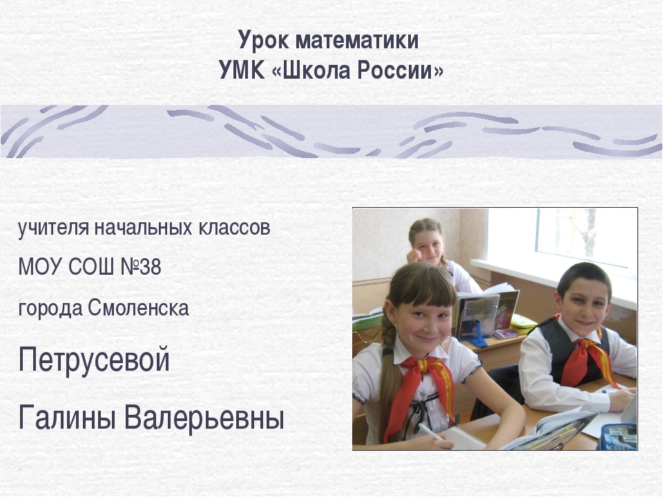 учителя начальных классов МОУ СОШ №38 города Смоленска Петрусевой Галины Вале...