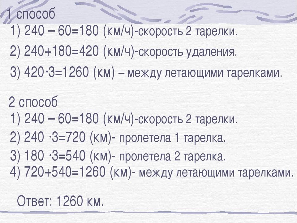240 – 60=180 (км/ч)-скорость 2 тарелки. 2) 240+180=420 (км/ч)-скорость удале...