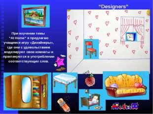 """""""Designers"""" При изучении темы """"At Home"""" я предлагаю учащимся игру «Дизайнеры"""
