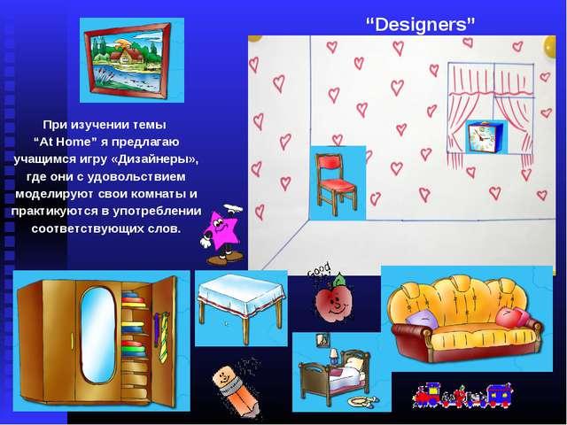 """""""Designers"""" При изучении темы """"At Home"""" я предлагаю учащимся игру «Дизайнеры..."""