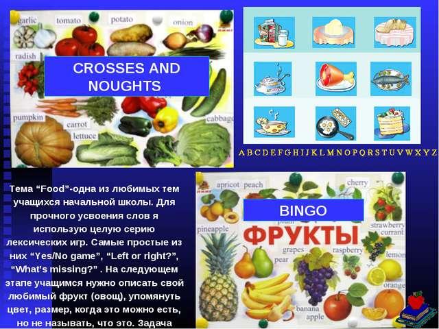 """BINGO CROSSES AND NOUGHTS Тема """"Food""""-одна из любимых тем учащихся начальной..."""