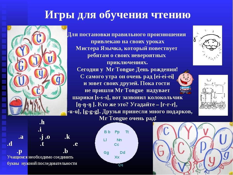 Игры для обучения чтению Для постановки правильного произношения привлекаю на...