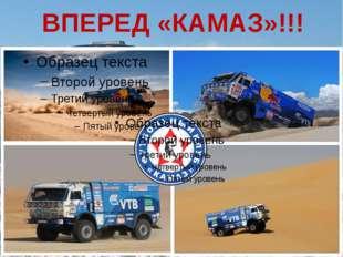ВПЕРЕД «КАМАЗ»!!!