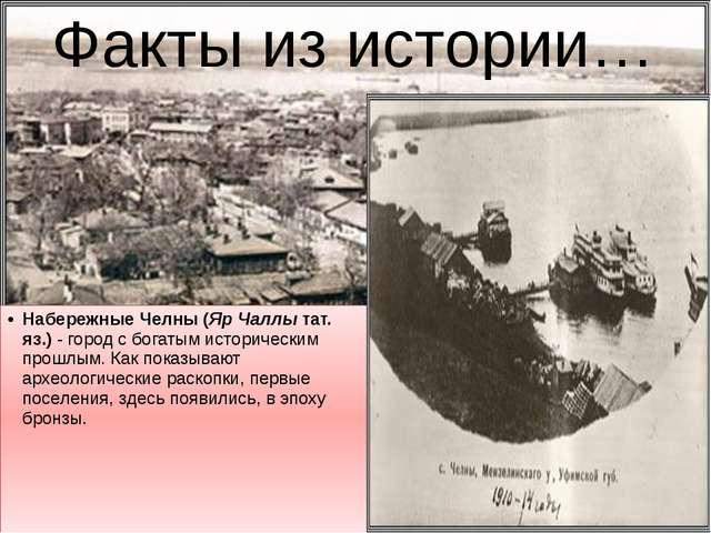 Факты из истории… Набережные Челны (Яр Чаллы тат. яз.) - город с богатым исто...