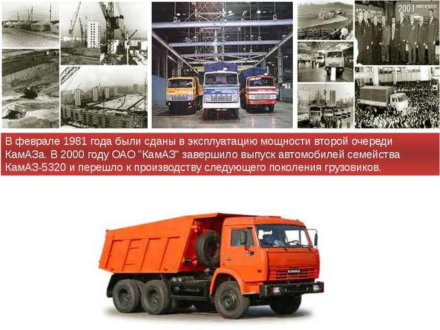 В феврале 1981 года были сданы в эксплуатацию мощности второй очереди КамАЗа....