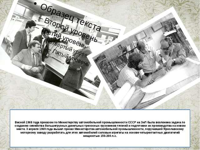 Весной 1968 года приказом по Министерству автомобильной промышленности СССР...