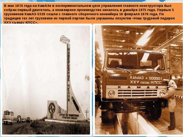 В мае 1974 года на КамАЗе в экспериментальном цехе управления главного констр...