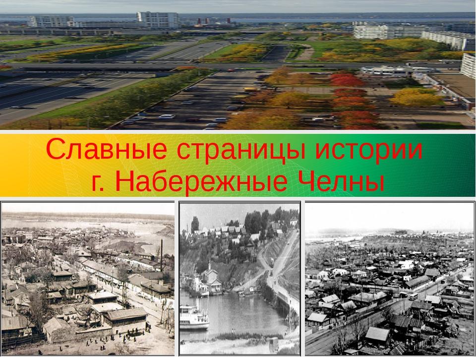Славные страницы истории г. Набережные Челны
