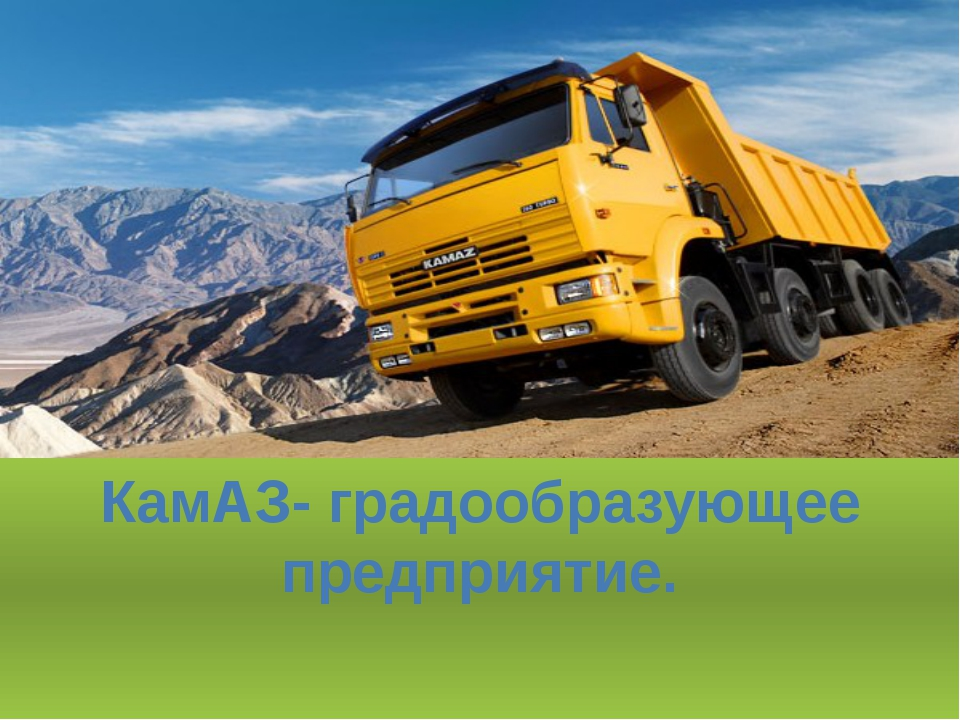 КамАЗ- градообразующее предприятие.