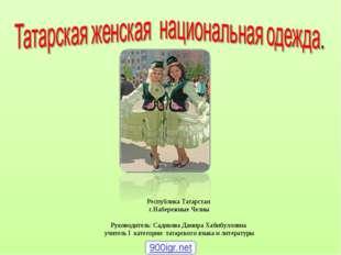 Республика Татарстан г.Набережные Челны Руководитель: Садикова Дамира Хабибул