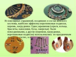 Из ювелирных украшений, входивших в состав женского костюма, наиболее эффект