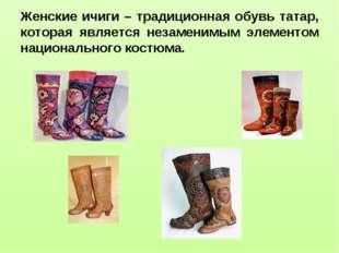 Женские ичиги – традиционная обувь татар, которая является незаменимым элемен