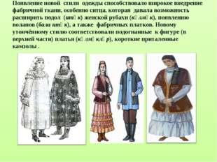 Появление новой стиля одежды способствовало широкое внедрение фабричной ткан