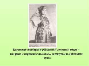Казанская татарка в расшитом головном уборе – калфаке и перевязи с камнями,