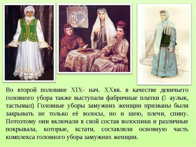 Во второй половине XIX- нач. XXвв. в качестве девичьего головного убора также...