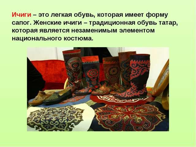 Ичиги – это легкая обувь, которая имеет форму сапог. Женские ичиги – традици...