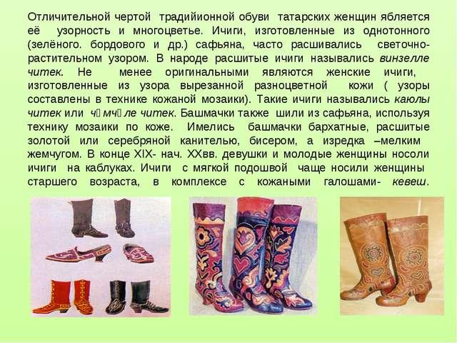 Отличительной чертой традийионной обуви татарских женщин ябляется её узорнос...