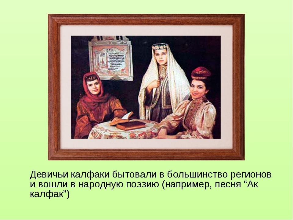 Девичьи калфаки бытовали в большинство регионов и вошли в народную поэзию (н...