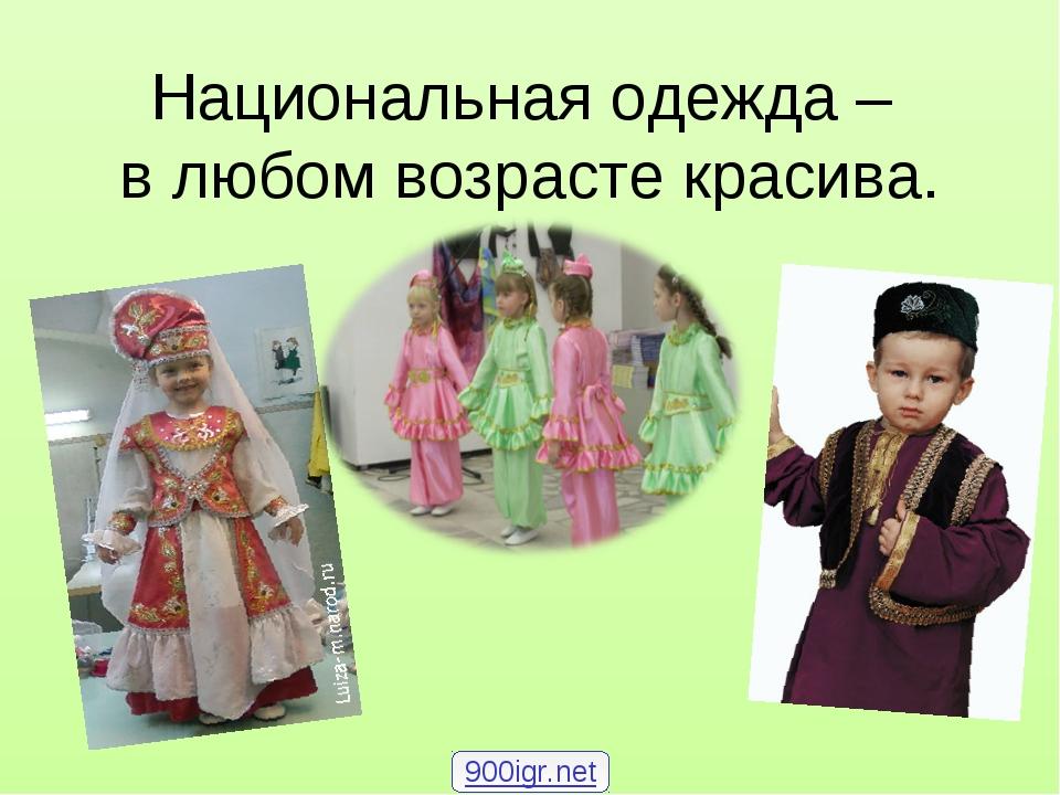 Национальная одежда – в любом возрасте красива. 900igr.net