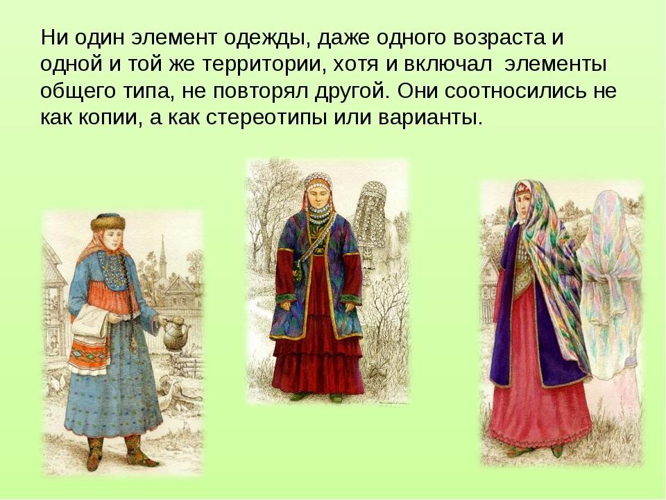 Ни один элемент одежды, даже одного возраста и одной и той же территории, хот...