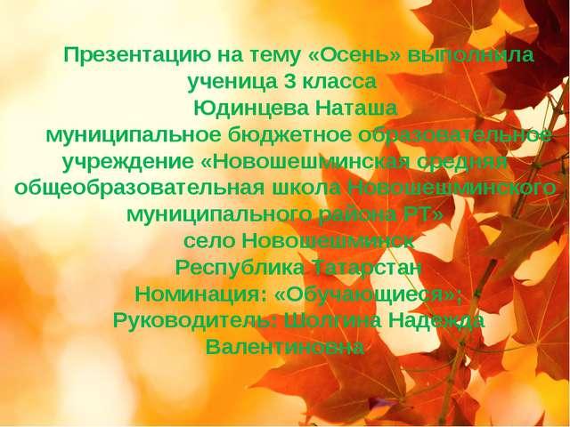 Презентацию на тему «Осень» выполнила ученица 3 класса Юдинцева Наташа муниц...