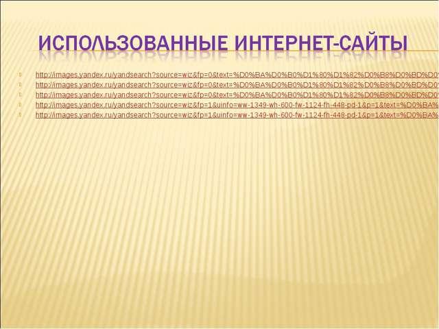 http://images.yandex.ru/yandsearch?source=wiz&fp=0&text=%D0%BA%D0%B0%D1%80%D1...