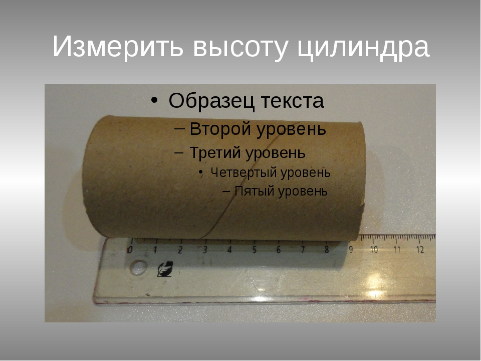 Измерить высоту цилиндра